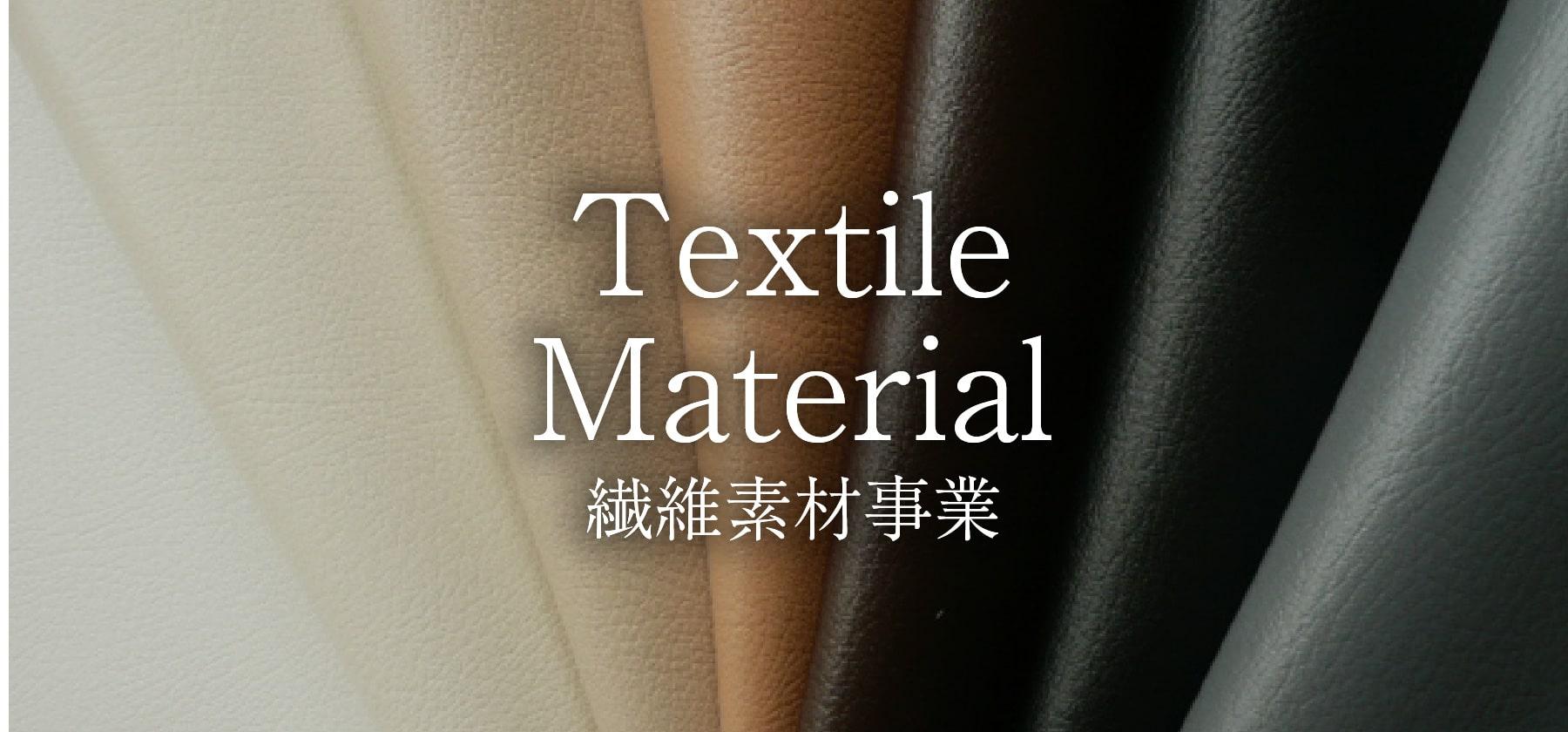 繊維素材事業