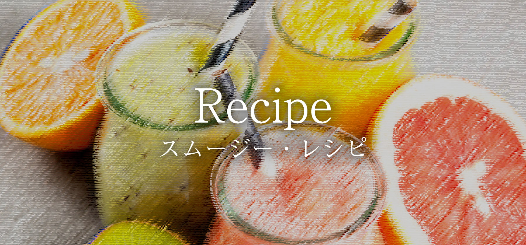 スムージー・レシピ